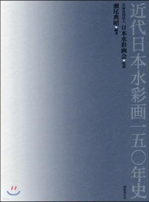 [한정특가] 近代日本水彩畵一五○年史