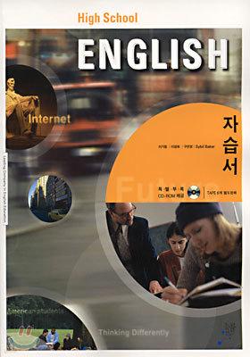 고등학교 HIGH SCHOOL ENGLISH 자습서 (이기동) (교재+CD 1)