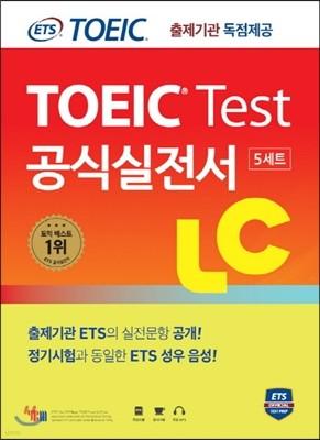 ETS 토익 테스트 공식실전서 LC