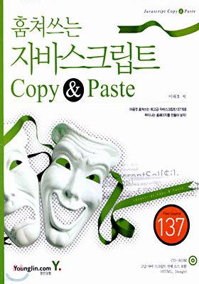 훔쳐쓰는 자바스크립트 Copy & Paste