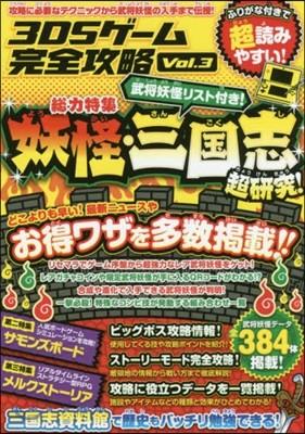 3DSゲ-ム完全攻略 Vol.3