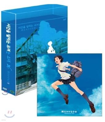 시간을 달리는 소녀 (3disc 디지팩) + OST