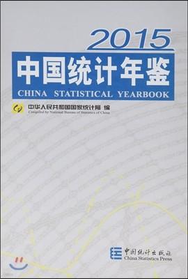 2015 中國統計年鑒 (漢英對照) 중국통계영감 (한영대조) (China Statistical Yearbook)