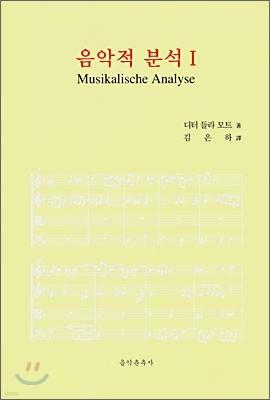 음악적 분석 1
