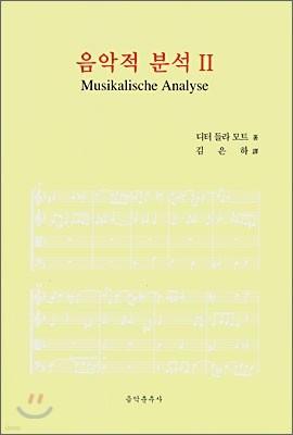 음악적 분석 2