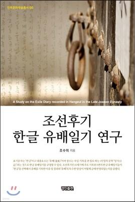 조선후기 한글 유배일기 연구