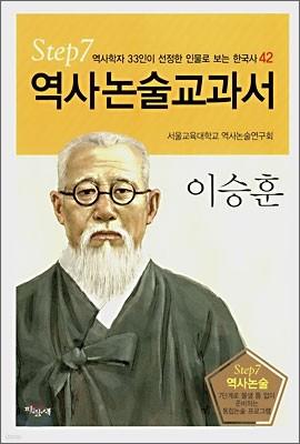 역사논술교과서 이승훈