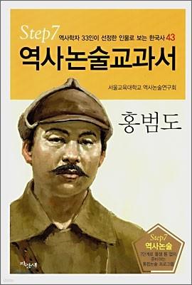 역사논술교과서 홍범도