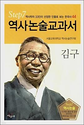 역사논술교과서 김구