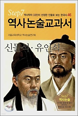 역사논술교과서 신돌석·유인석