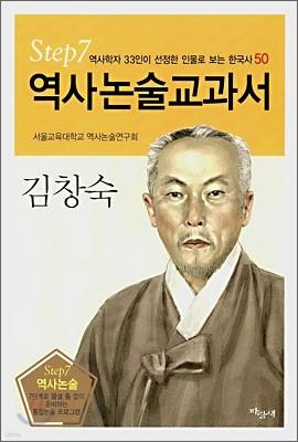 역사논술교과서 김창숙