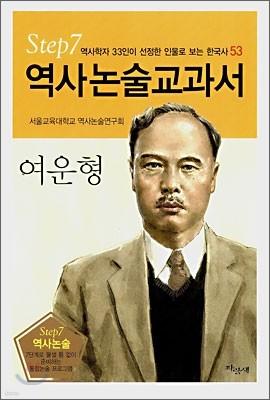 역사논술교과서 여운형