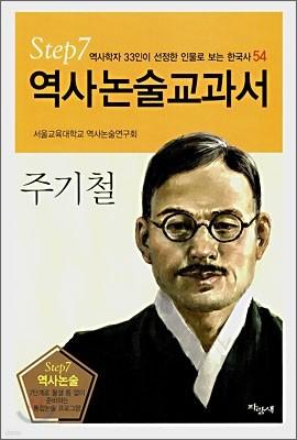 역사논술교과서 주기철