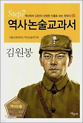 역사논술교과서 김원봉