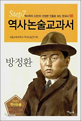 역사논술교과서 방정환