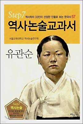 역사논술교과서 유관순