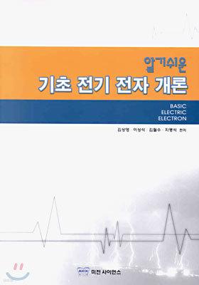 기초 전기전자개론