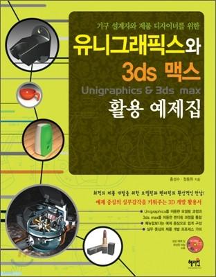 유니그래픽스와 3ds 맥스 활용 예제집