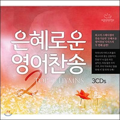 은혜로운 영어찬송 2 (Top 50 Hymns)