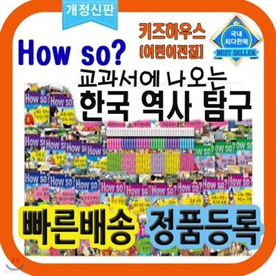 How so? 교과서에 나오는 한국역사탐구 [개정신판배송] 초등한국사학습만화 [3시이전 당일출고]