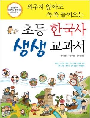 외우지 않아도 쏙쏙 들어오는 초등 한국사 생생 교과서