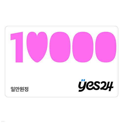 YES24 온라인 통합상품권 1만원권