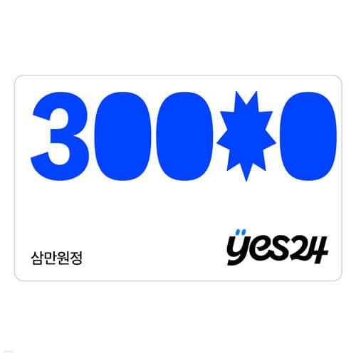 YES24 온라인 통합상품권 3만원권