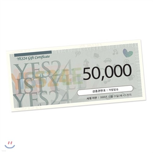 YES24 온라인 통합상품권 5만원권