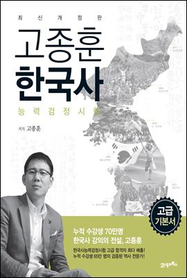 고종훈 한국사 고급 (개정5판)