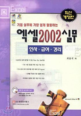 기업 실무에 가장 쉽게 활용하는 엑셀 2002 실무