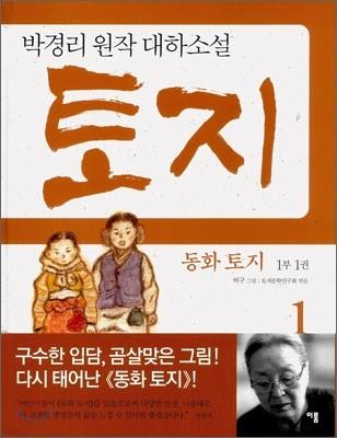 동화 토지 1부 1권