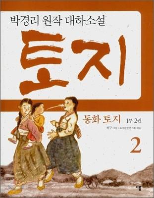동화 토지 1부 2권