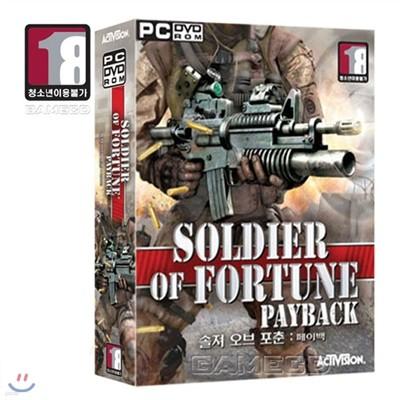솔져 오브 포춘: 페이백 예약판매(PC)