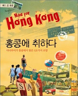 홍콩에 취하다 Mad for Hong Kong