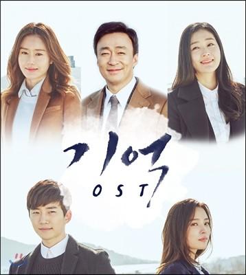 기억 (tvN 드라마) OST