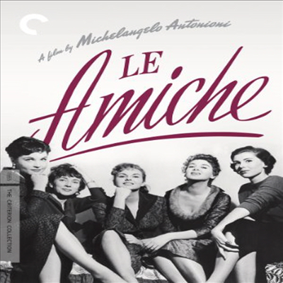 Le Amiche (여자 친구들)(지역코드1)(한글무자막)(DVD)