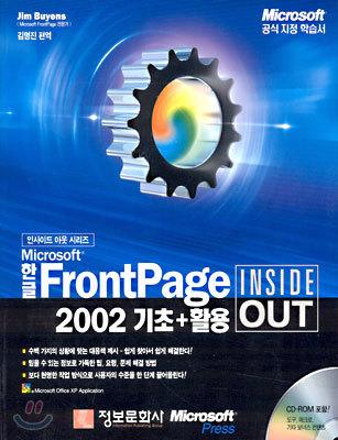 Microsoft  한글 FrontPage 2002 기초+활용