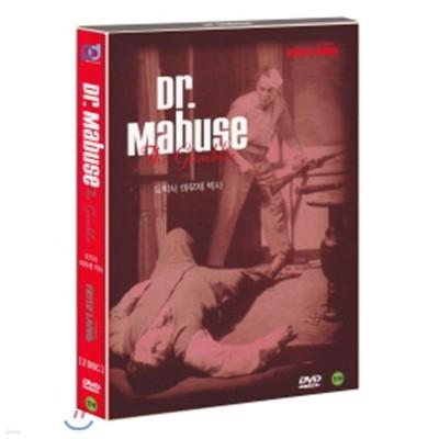 도박사 마부제 박사 (2disc 디지팩)
