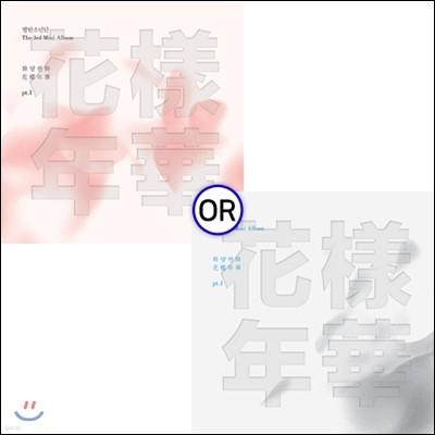 방탄소년단 (BTS) - 미니앨범 3집 : 화양연화 Pt.1 [버전 랜덤1종 발송]