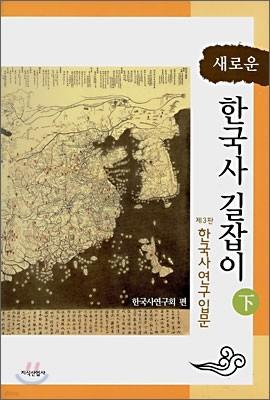 새로운 한국사 길잡이 하