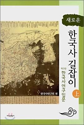 새로운 한국사 길잡이 상