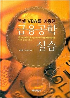 엑셀 VBA를 이용한 금융공학실습