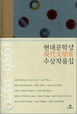 현대문학상 수상 작품집 1956~1970