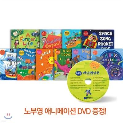 노부영 하이브리드 10종 세트  + DVD 증정