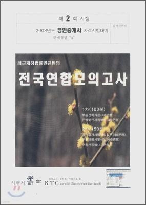 전국연합모의고사 공인중개사 제2회 A형 (2008)