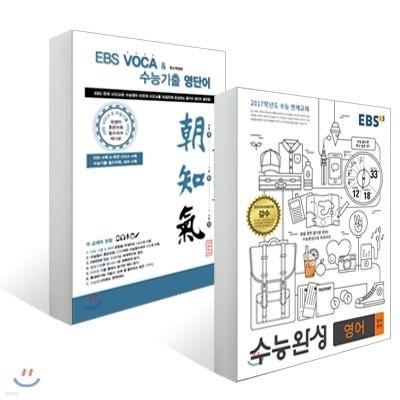 EBS 수능완성 영어영역 영어 (2016년) + EBS VOCA & 수능기출영단어 조지기 (朝知氣)