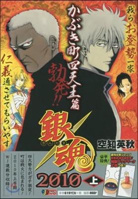 銀魂 2010(上)