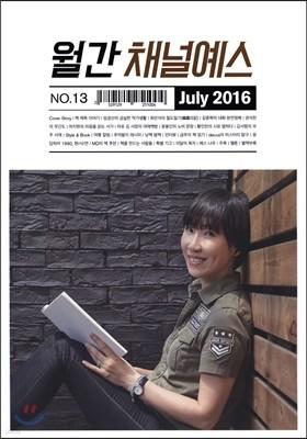 월간 채널예스 2016년 7월호