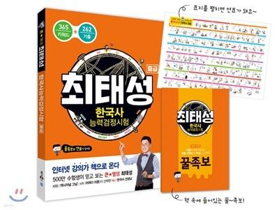 최태성 한국사능력검정시험 중급