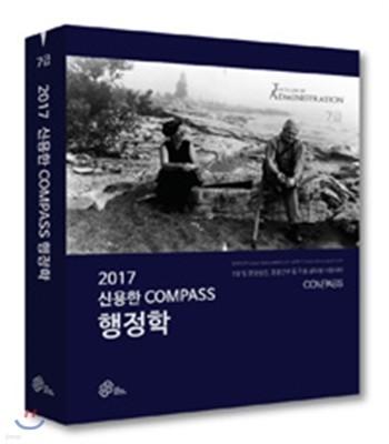 2017 대비 7급 신용한 COMPASS 행정학